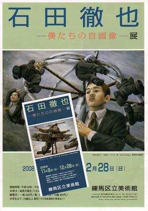石田徹也の画像 p1_32